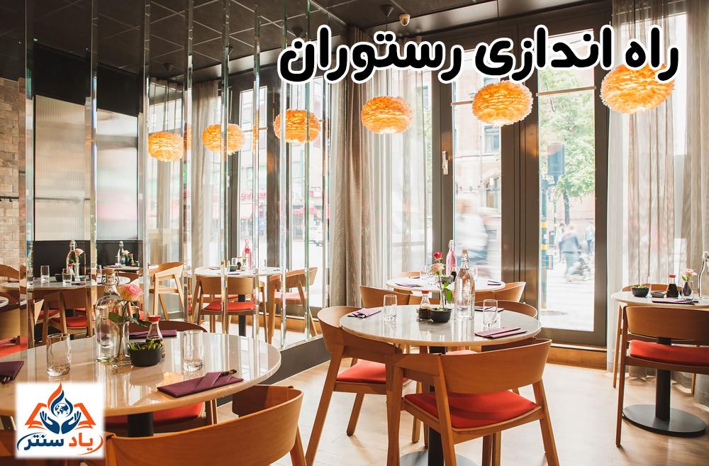 10 نکته مهم برای راه اندازی رستوران