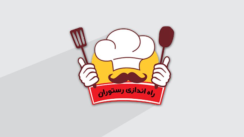 نکات مهم برای راه اندازی رستوران